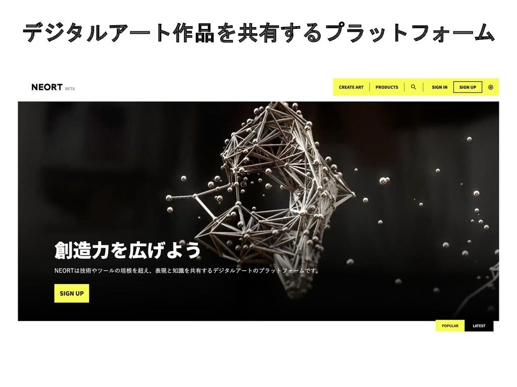 デジタルアート作品を共有するプラットフォーム
