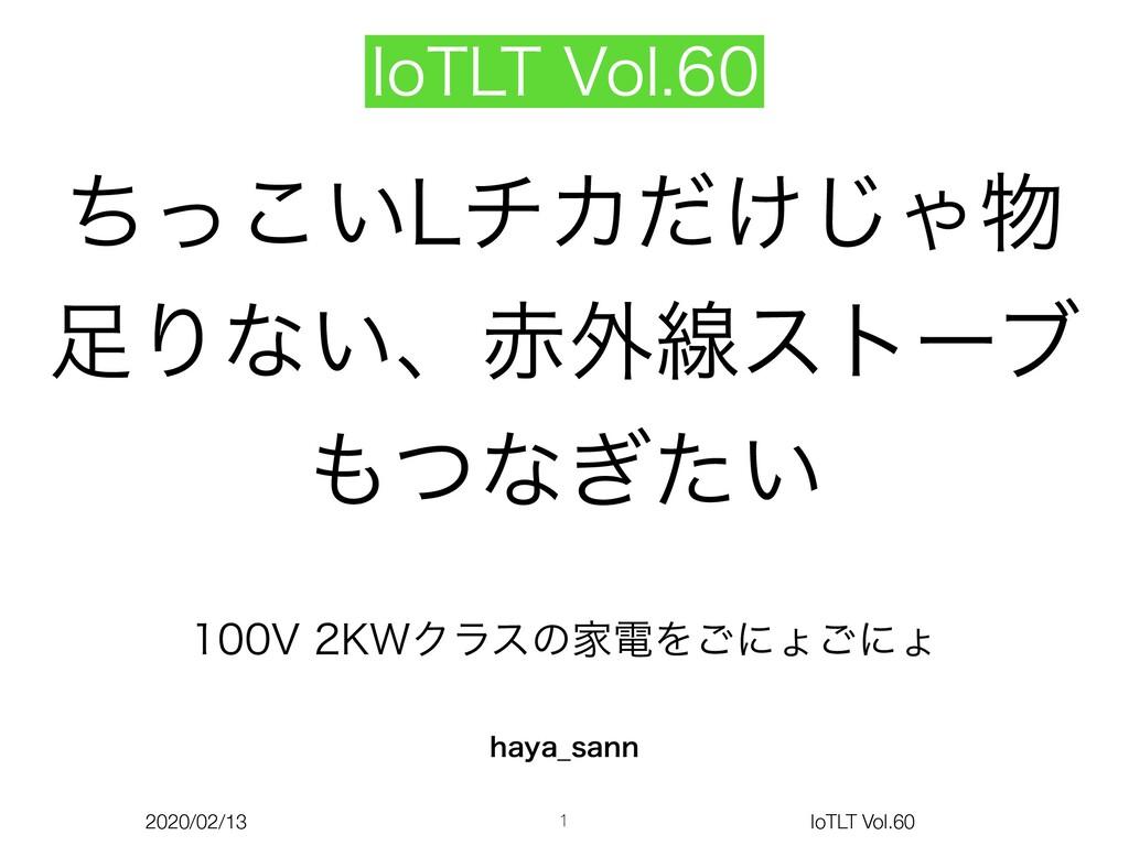 2020/02/13 IoTLT Vol.60 ͍ͪͬ͜-νΧ͚ͩ͡Ό Γͳ͍ɺ֎ઢετ...