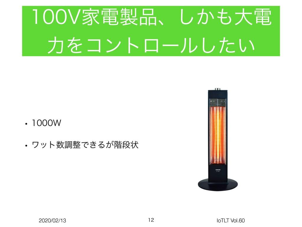 2020/02/13 IoTLT Vol.60 7Ոిɺ͔͠େి ྗΛίϯτϩʔϧ...