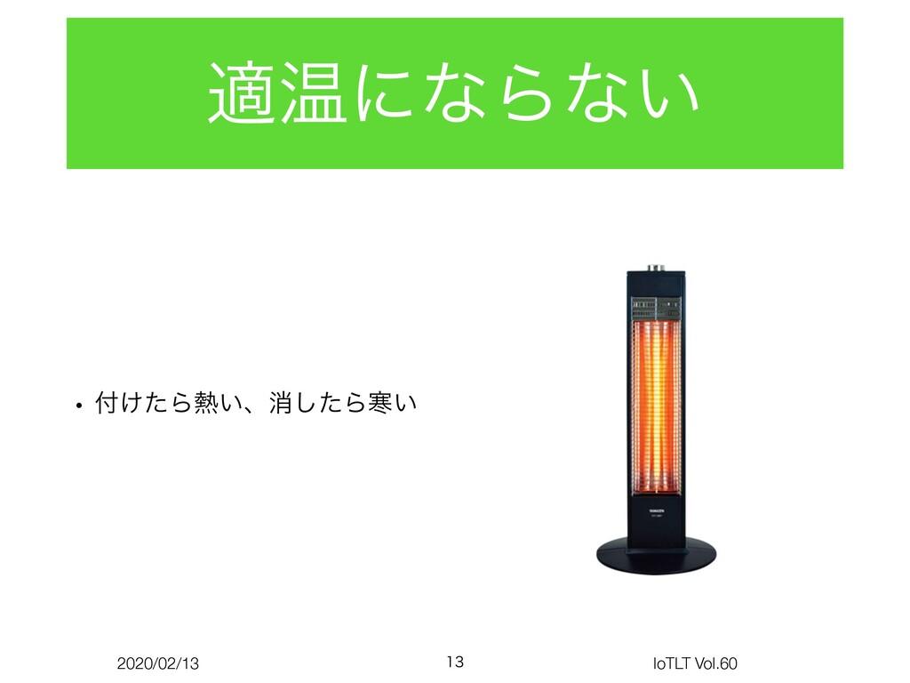 2020/02/13 IoTLT Vol.60 దԹʹͳΒͳ͍ w ͚ͨΒ͍ɺফͨ͠Βפ͍...