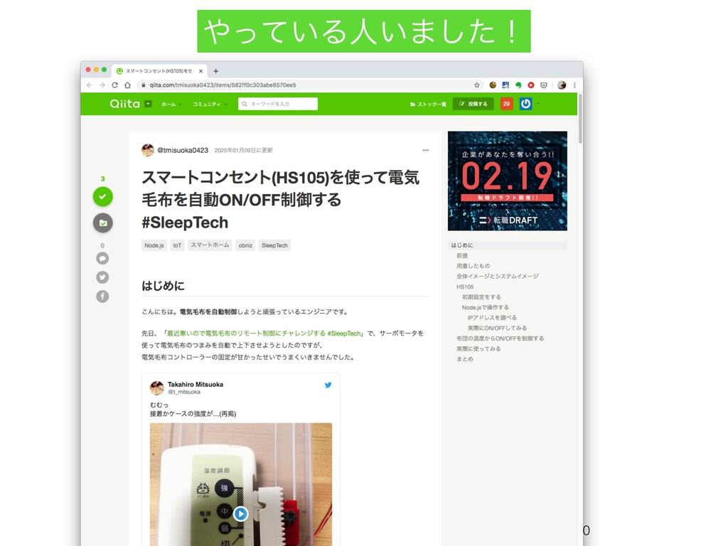 2020/02/13 IoTLT Vol.60 ͍ͬͯΔਓ͍·ͨ͠ʂ