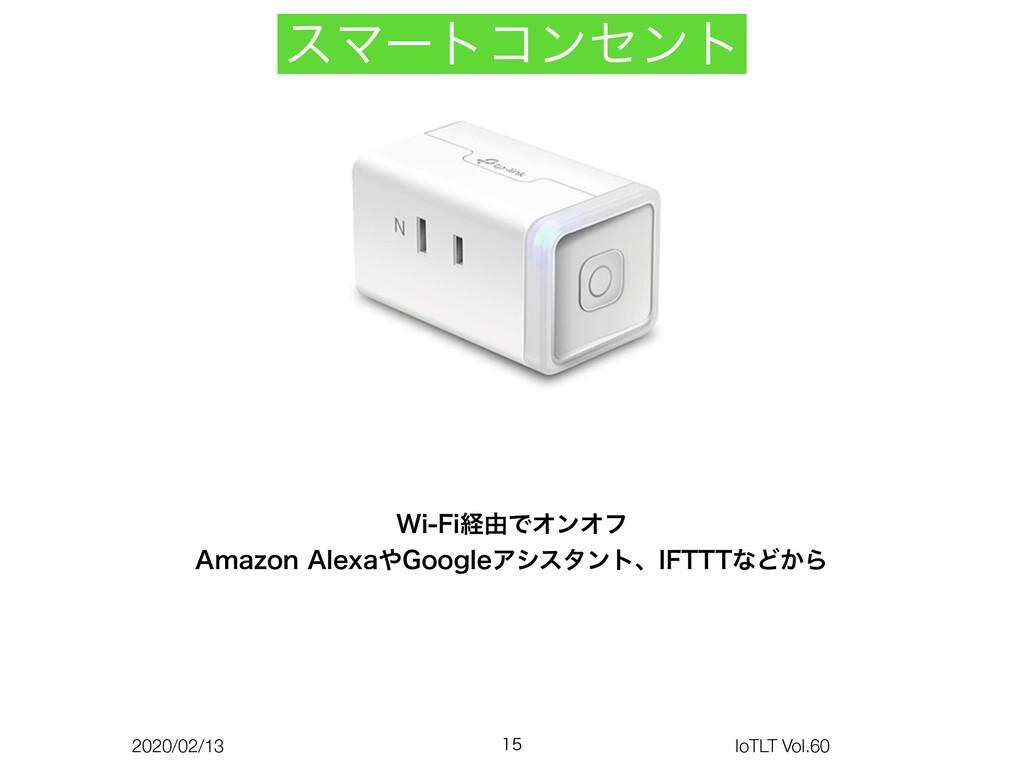 2020/02/13 IoTLT Vol.60 εϚʔτίϯηϯτ   8J'Jܦ༝Ͱ...