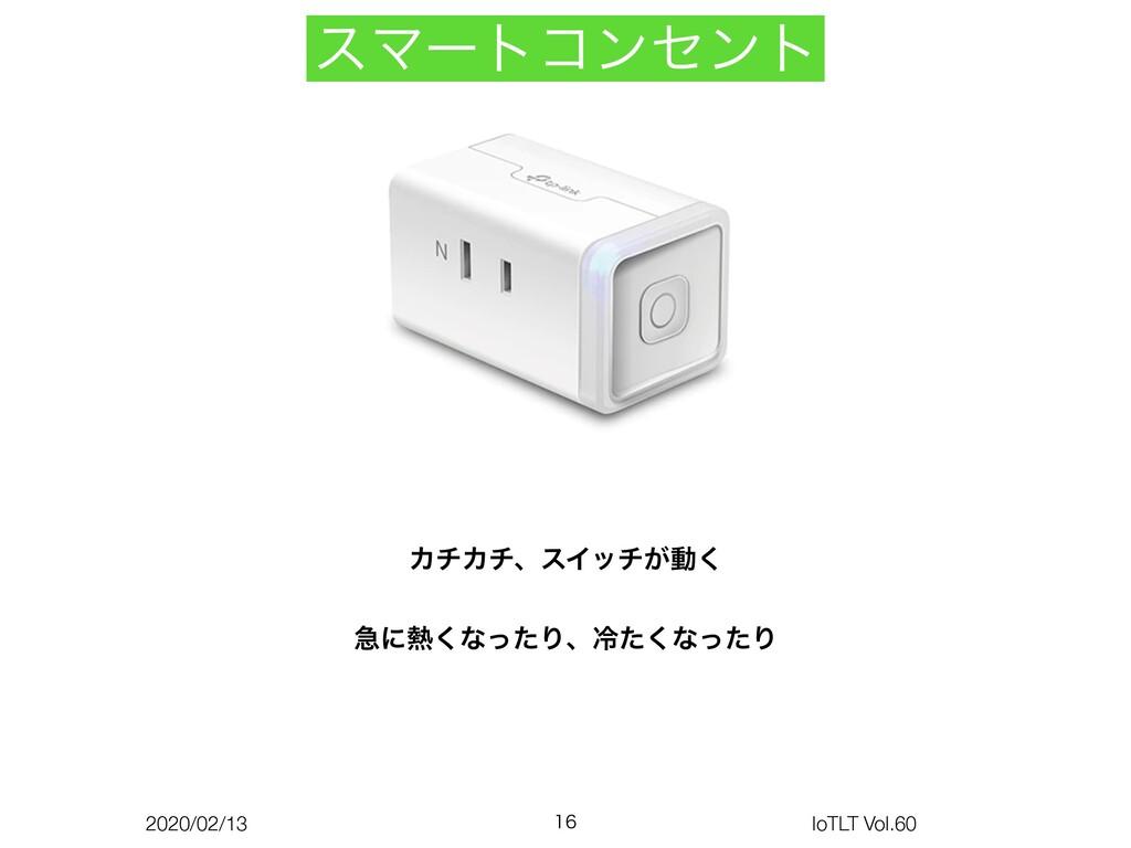 2020/02/13 IoTLT Vol.60 εϚʔτίϯηϯτ   ΧνΧνɺεΠο...