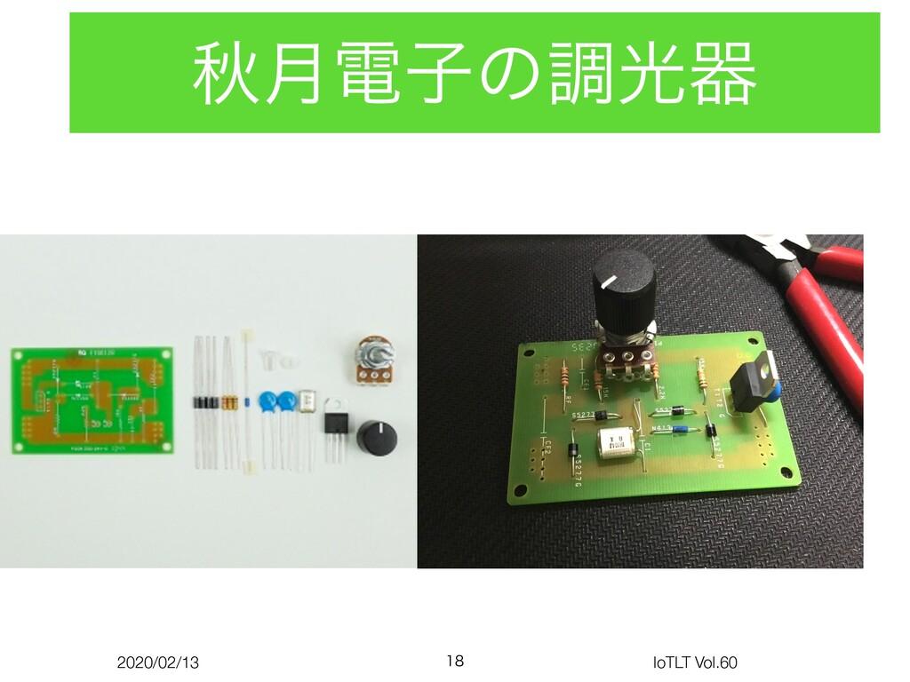 2020/02/13 IoTLT Vol.60 ळ݄ిࢠͷௐޫث