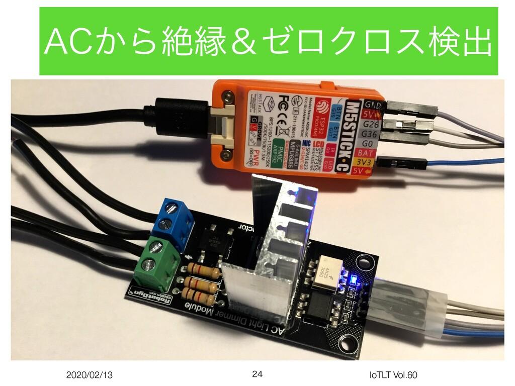 "2020/02/13 IoTLT Vol.60 ""$͔ΒઈԑˍθϩΫϩεݕग़"