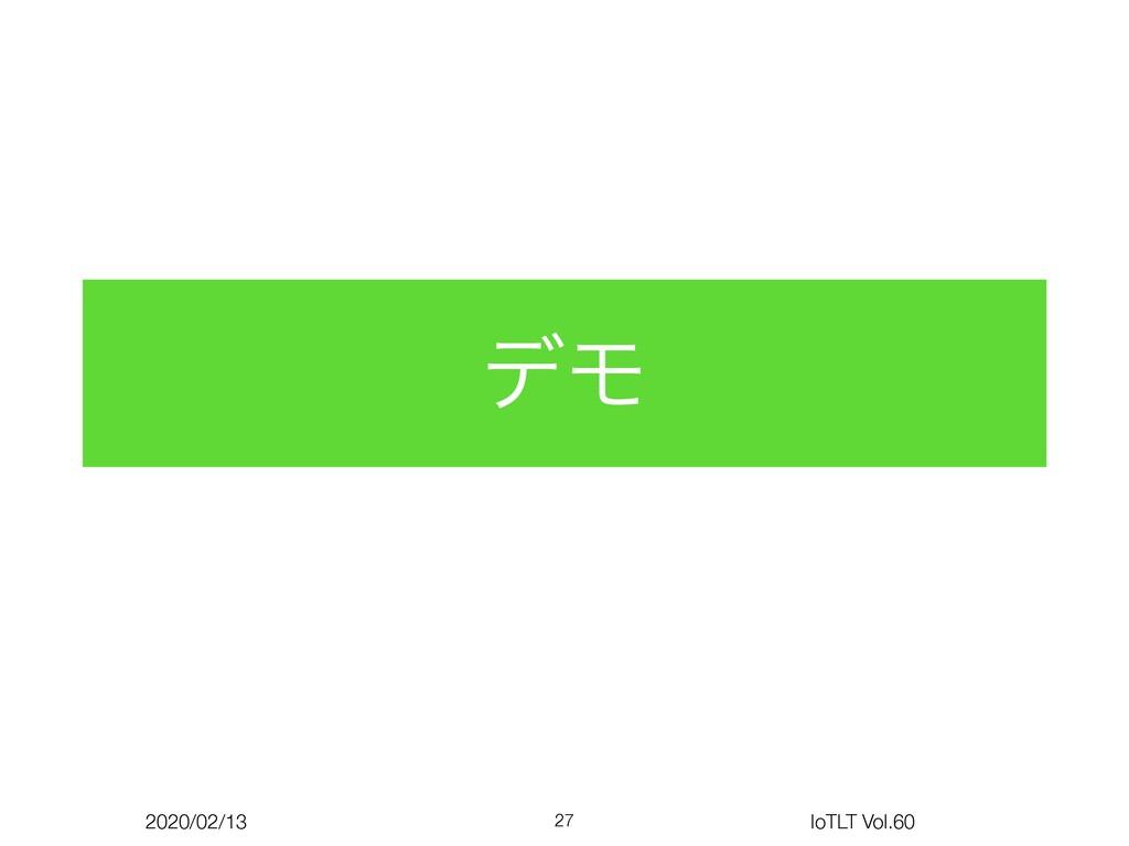 2020/02/13 IoTLT Vol.60 σϞ !27