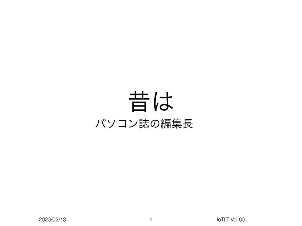 2020/02/13 IoTLT Vol.60 ੲ ύιίϯࢽͷฤू 4