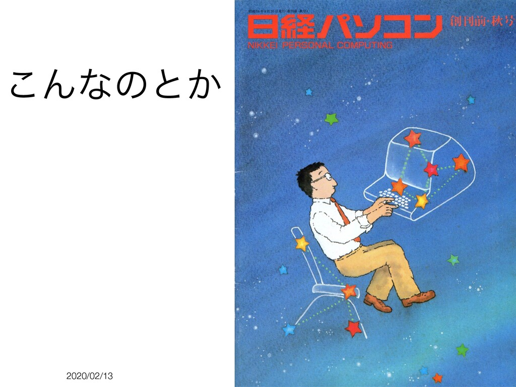 2020/02/13 IoTLT Vol.60 ͜Μͳͷͱ͔ !5