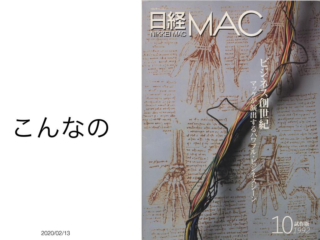 2020/02/13 IoTLT Vol.60 ͜Μͳͷ !6