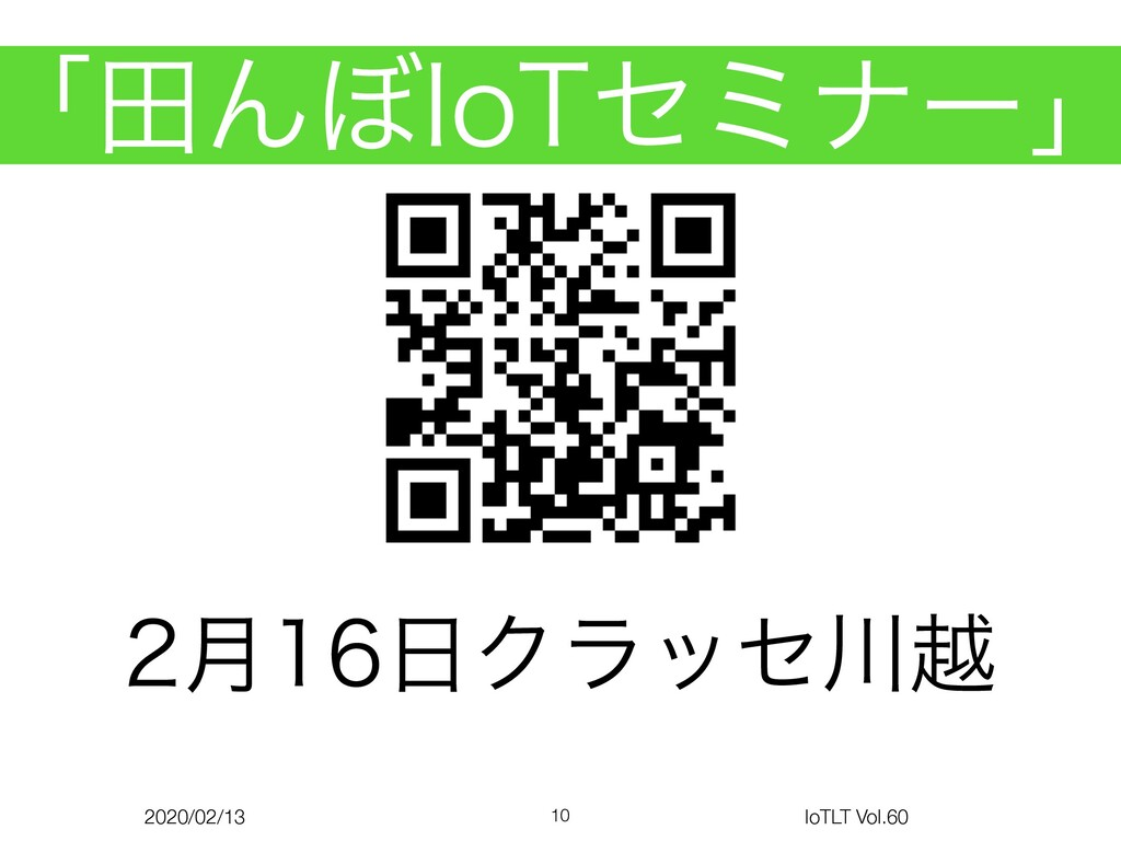 2020/02/13 IoTLT Vol.60 ݄Ϋϥοηӽ !10 ʮాΜ΅*P5...