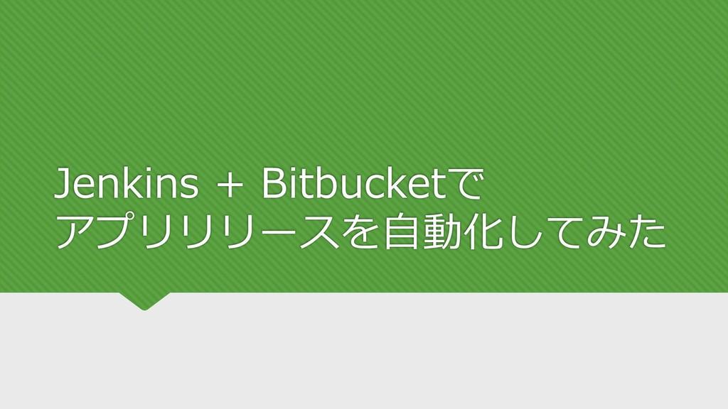 Jenkins + Bitbucketで アプリリリースを⾃動化してみた