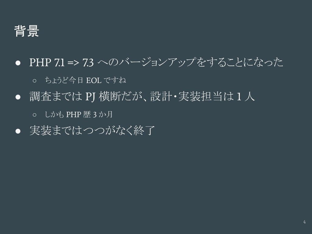 背景 ● PHP 7.1 => 7.3 へのバージョンアップをすることになった ○ ちょうど今...
