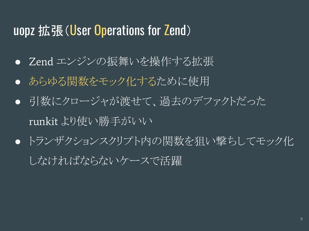 uopz 拡張(User Operations for Zend) ● Zend エンジンの振...