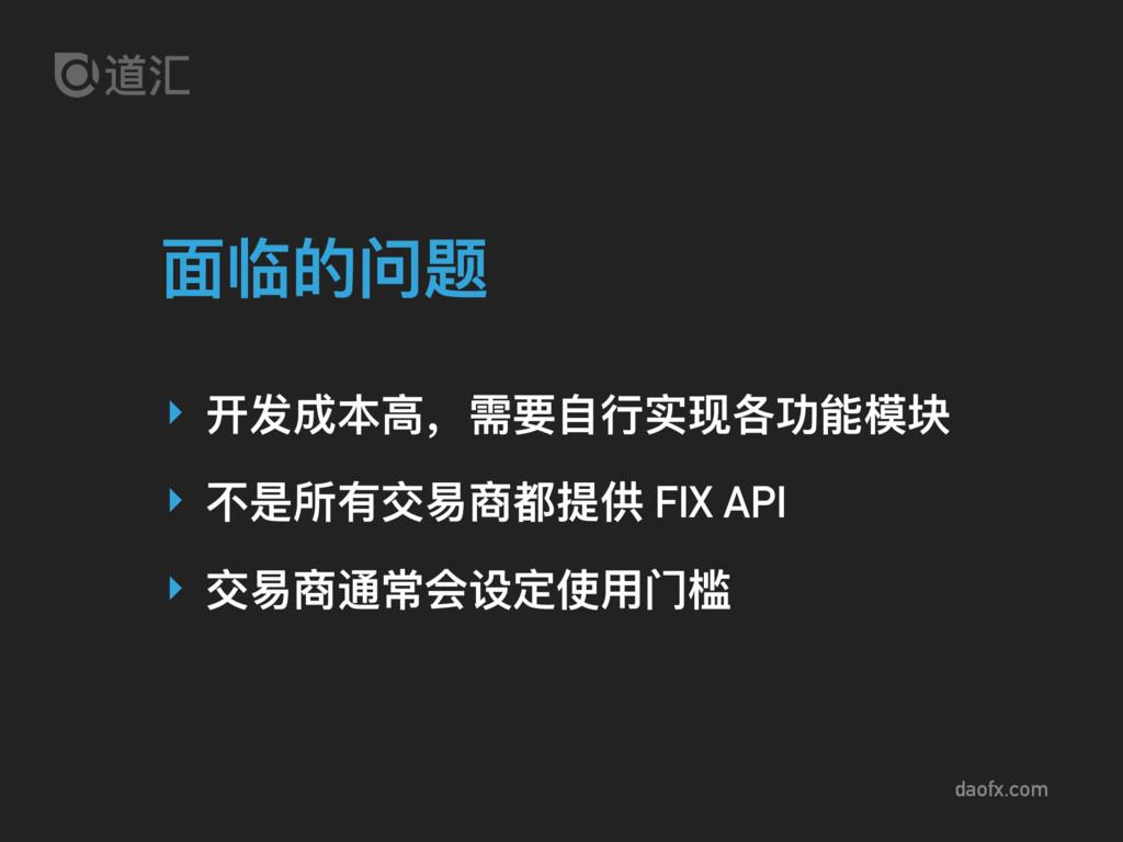 daofx.com ‣ 开发成本⾼高,需要⾃自⾏行行实现各功能模块 ‣ 不不是所有交易易商都提...