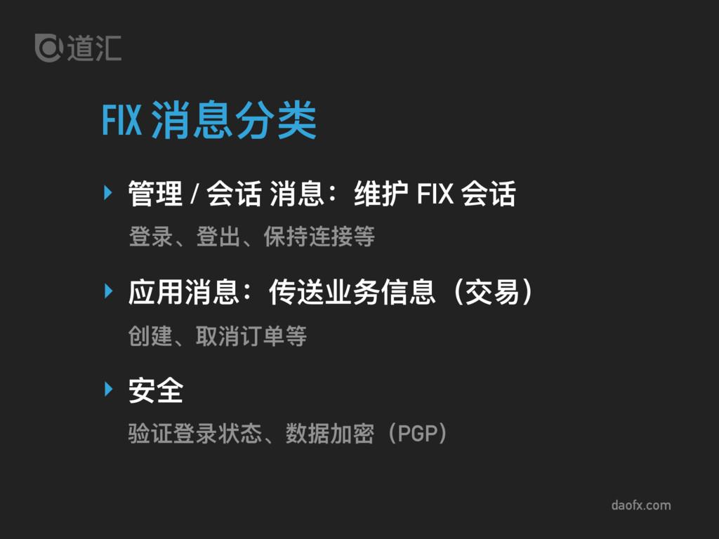 daofx.com FIX 消息分类 ‣ 管理理 / 会话 消息:维护 FIX 会话 登录、登...