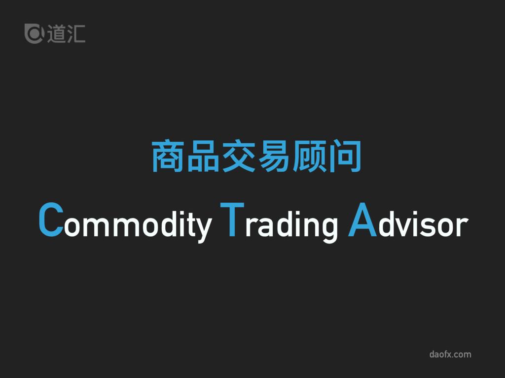 daofx.com 商品交易易顾问 Commodity Trading Advisor