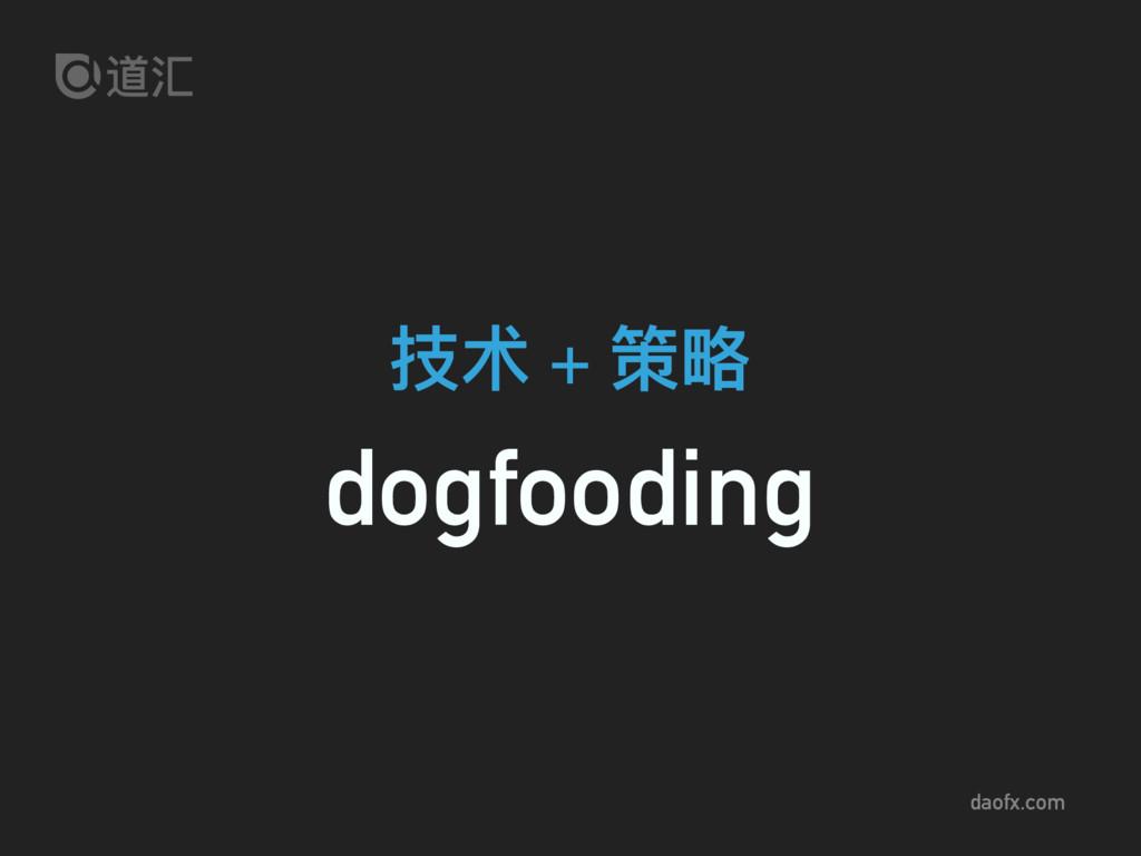daofx.com dogfooding 技术 + 策略略