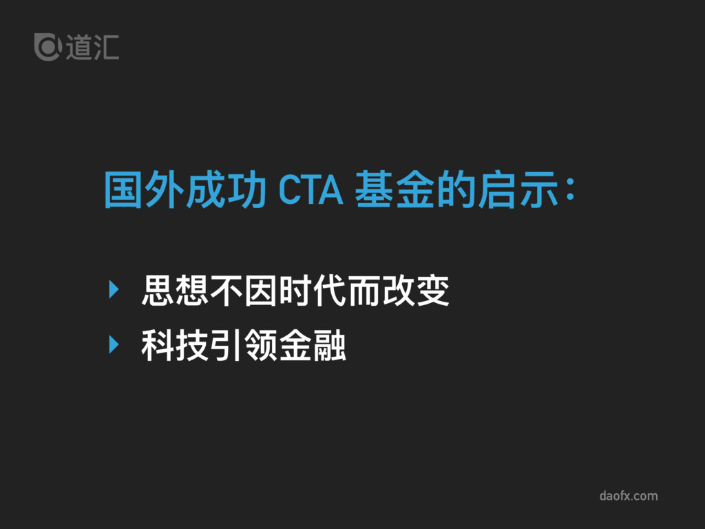 daofx.com 国外成功 CTA 基⾦金金的启示: ‣ 思想不不因时代⽽而改变 ‣ 科技引...