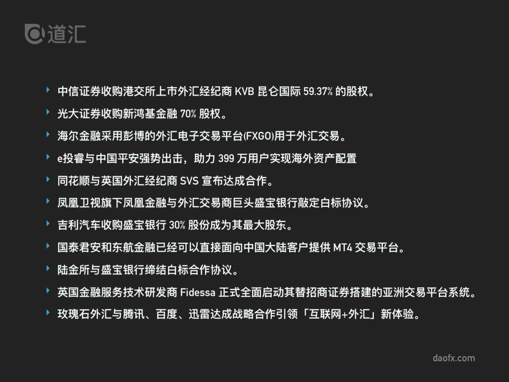 daofx.com ‣ 中信证券收购港交所上市外汇经纪商 KVB 昆仑国际 59.37% 的股...
