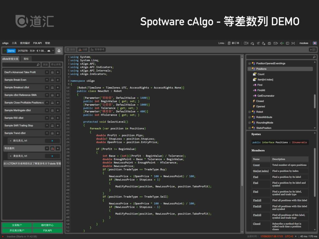 daofx.com Spotware cAlgo - 等差数列列 DEMO
