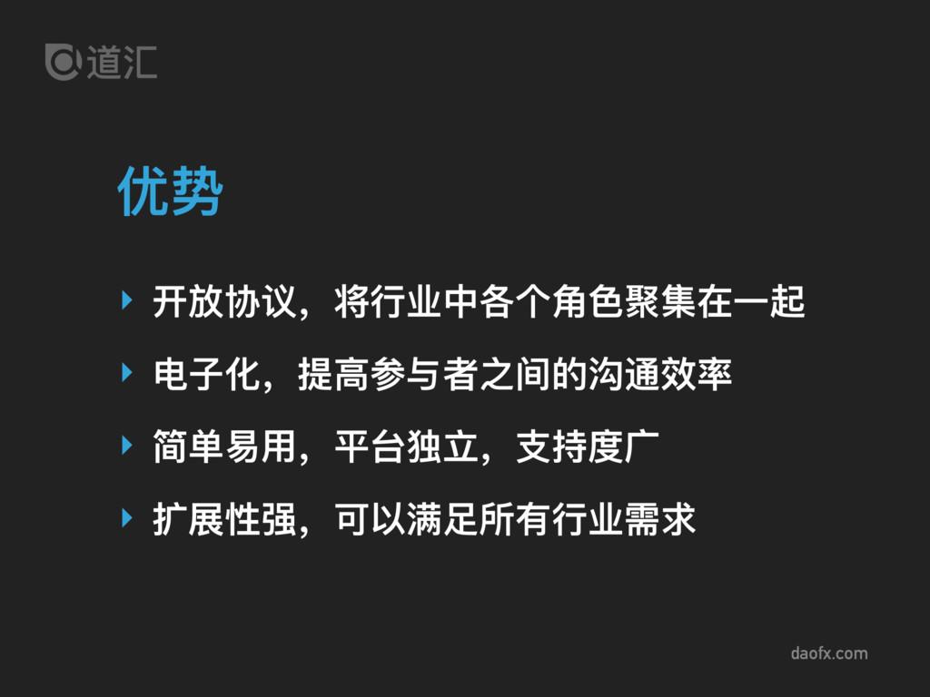 daofx.com ‣ 开放协议,将⾏行行业中各个⻆角⾊色聚集在⼀一起 ‣ 电⼦子化,提⾼高参...