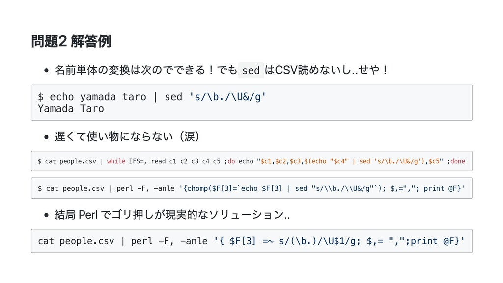 問題2 解答例 名前単体の変換は次のでできる!でも sed はCSV読めないし..せや! $ ...