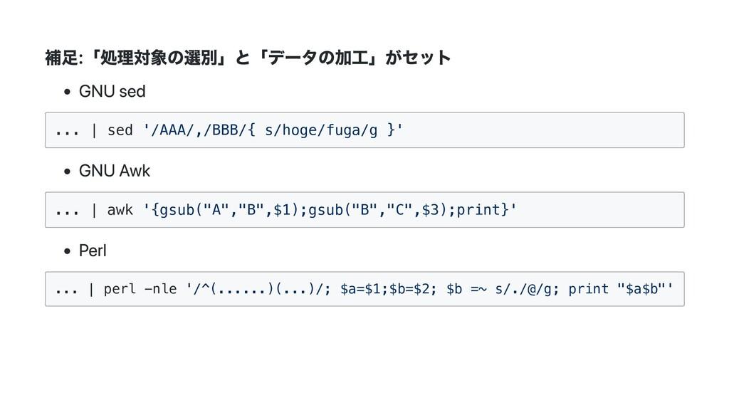 補⾜:「処理対象の選別」と「データの加⼯」がセット GNU sed ... | sed '/A...
