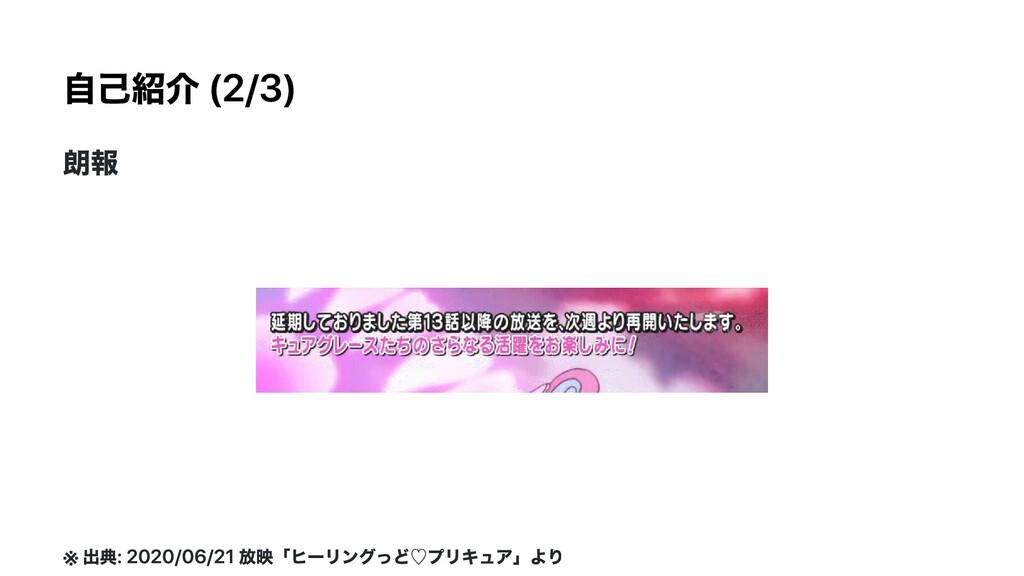 ⾃⼰紹介 (2/3) 朗報 ※ 出典: 2020/06/21 放映「ヒーリングっど♡プリキュア...