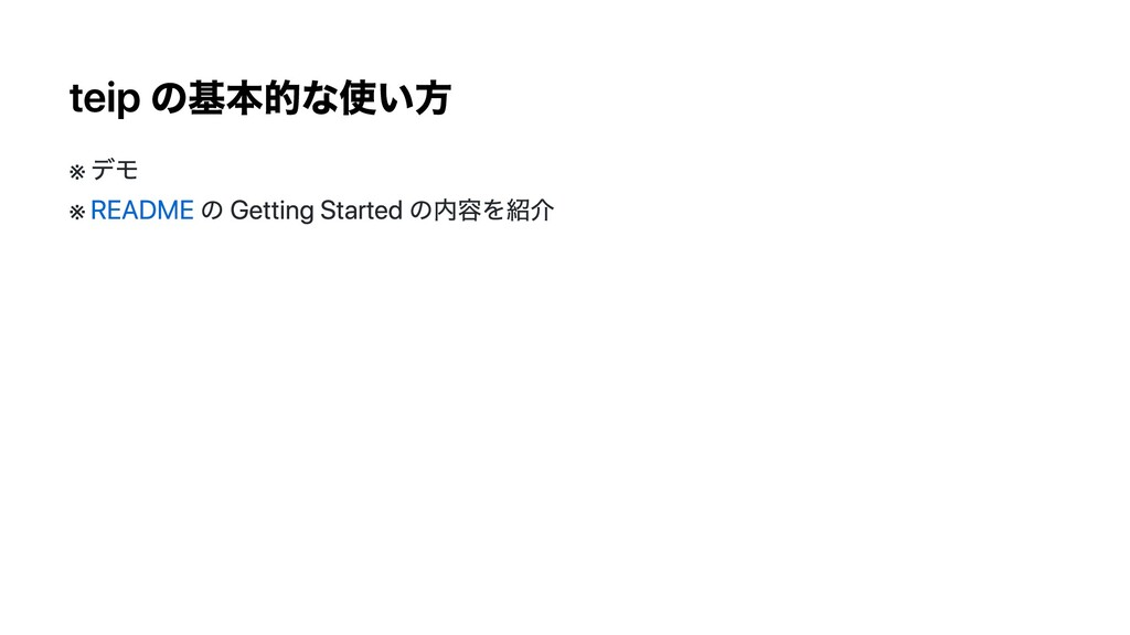 teip の基本的な使い⽅ ※ デモ ※ README の Getting Started の...