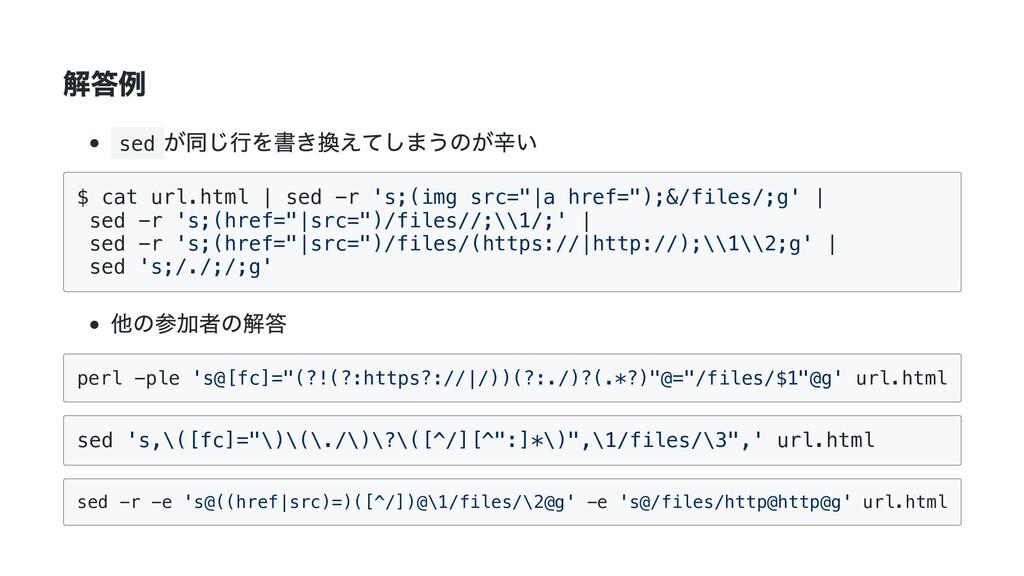 解答例 sed が同じ⾏を書き換えてしまうのが⾟い $ cat url.html | sed ...