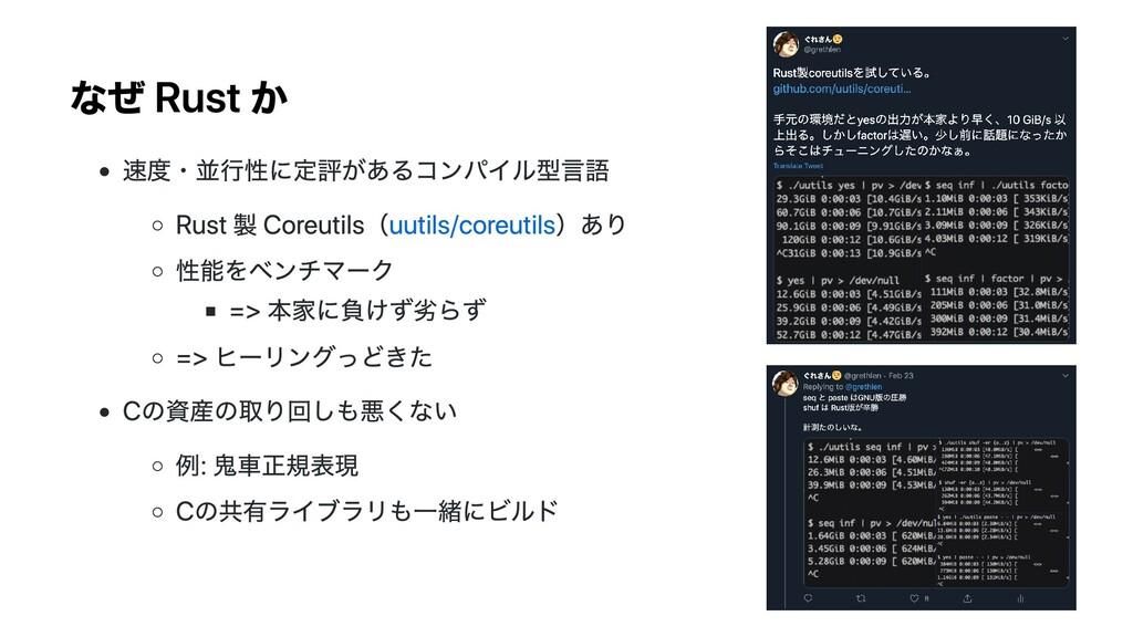なぜ Rust か 速度・並⾏性に定評があるコンパイル型⾔語 Rust 製 Coreutils...
