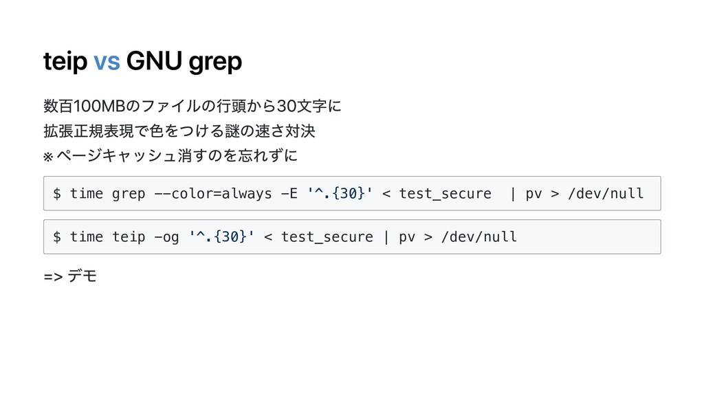 teip vs GNU grep 数百100MBのファイルの⾏頭から30⽂字に 拡張正規表現で...