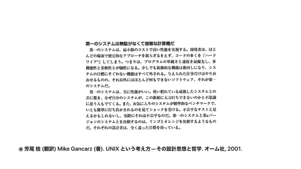 ※ 芳尾 桂 (翻訳) Mike Gancarz (著). UNIX という考え⽅― その設計...