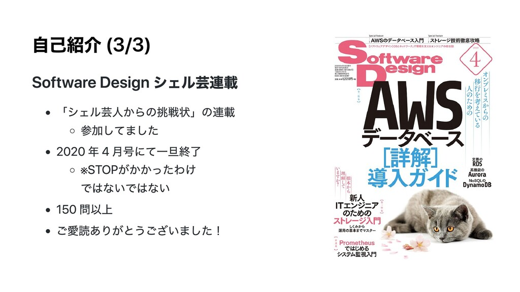 ⾃⼰紹介 (3/3) Software Design シェル芸連載 「シェル芸⼈からの挑戦状」...