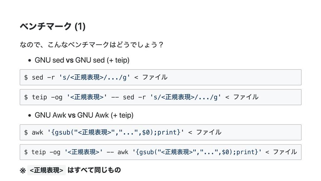 ベンチマーク (1) なので、こんなベンチマークはどうでしょう? GNU sed vs GNU...