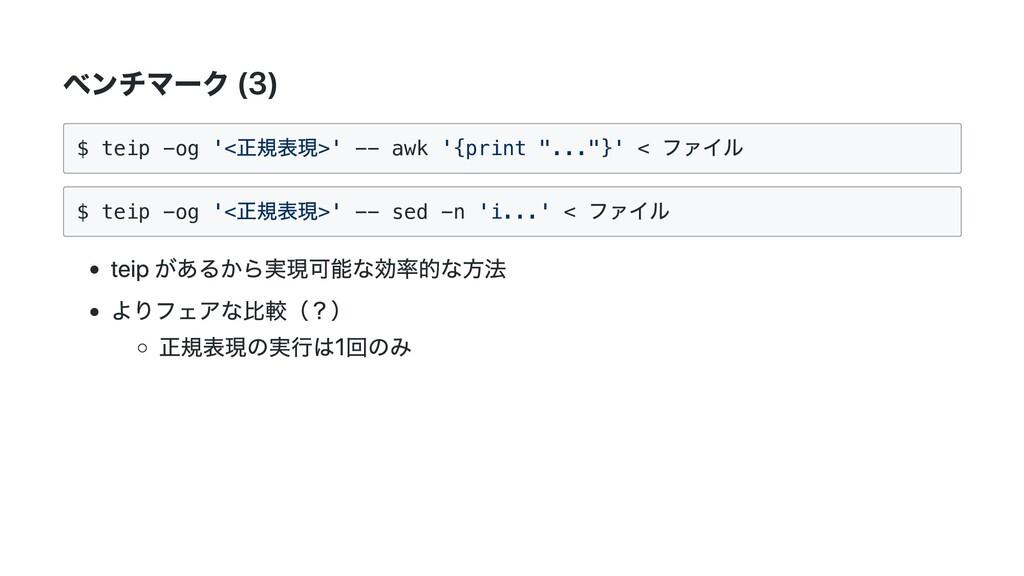 ベンチマーク (3) $ teip -og '< 正規表現>' -- awk '{print ...