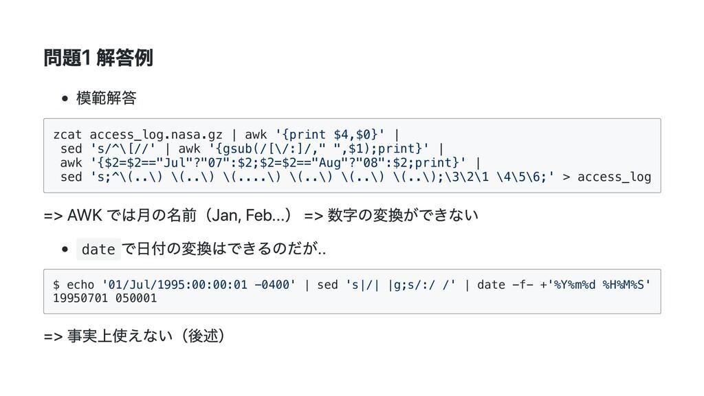 問題1 解答例 模範解答 zcat access_log.nasa.gz | awk '{pr...