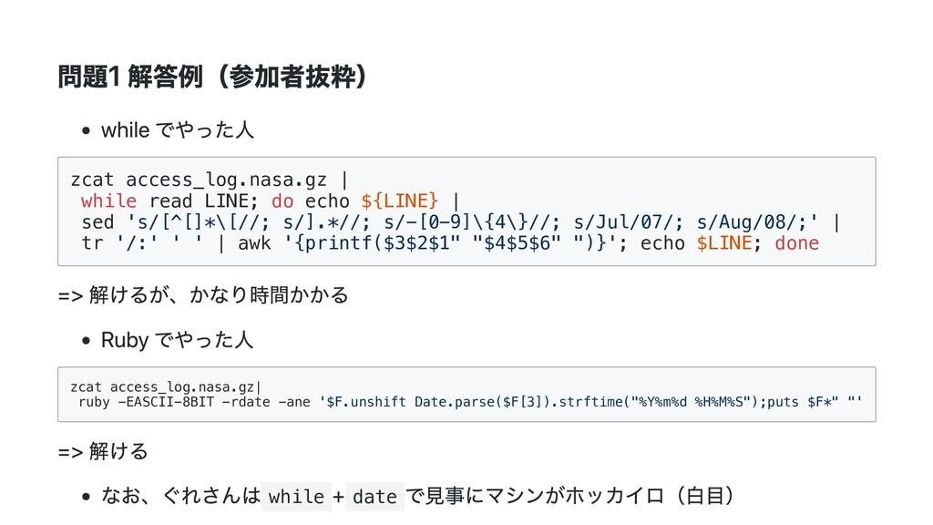 問題1 解答例(参加者抜粋) while でやった⼈ zcat access_log.nasa...