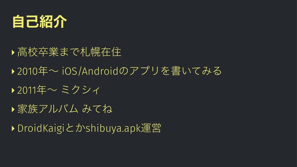 ࣗݾհ ‣ ߴߍଔۀ·Ͱຈࡏॅ ‣ 2010ʙ iOS/AndroidͷΞϓϦΛॻ͍ͯΈ...