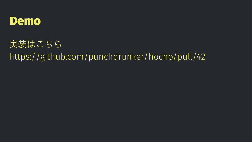 Demo ࣮ͪ͜Β https://github.com/punchdrunker/hoc...