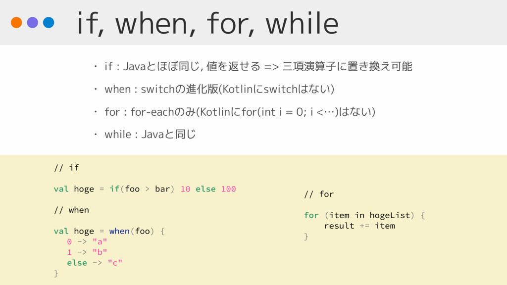 if, when, for, while • if : Javaとほぼ同じ, 値を返せる =>...