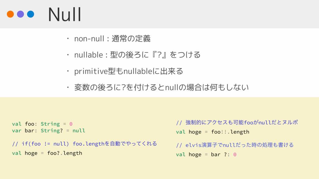 Null • non-null : 通常の定義 • nullable : 型の後ろに『?』をつ...
