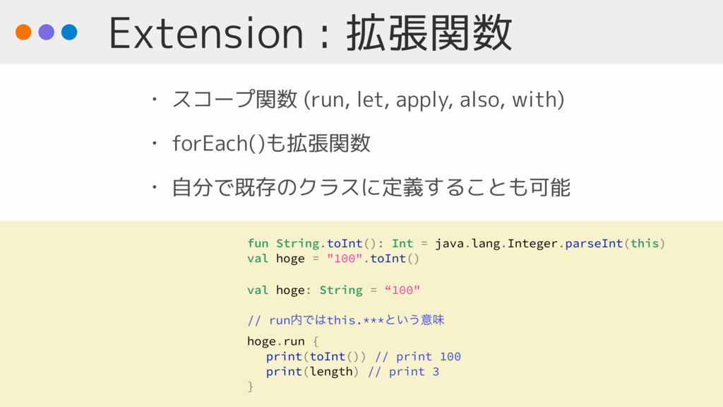 Extension : 拡張関数 • スコープ関数 (run, let, apply, als...