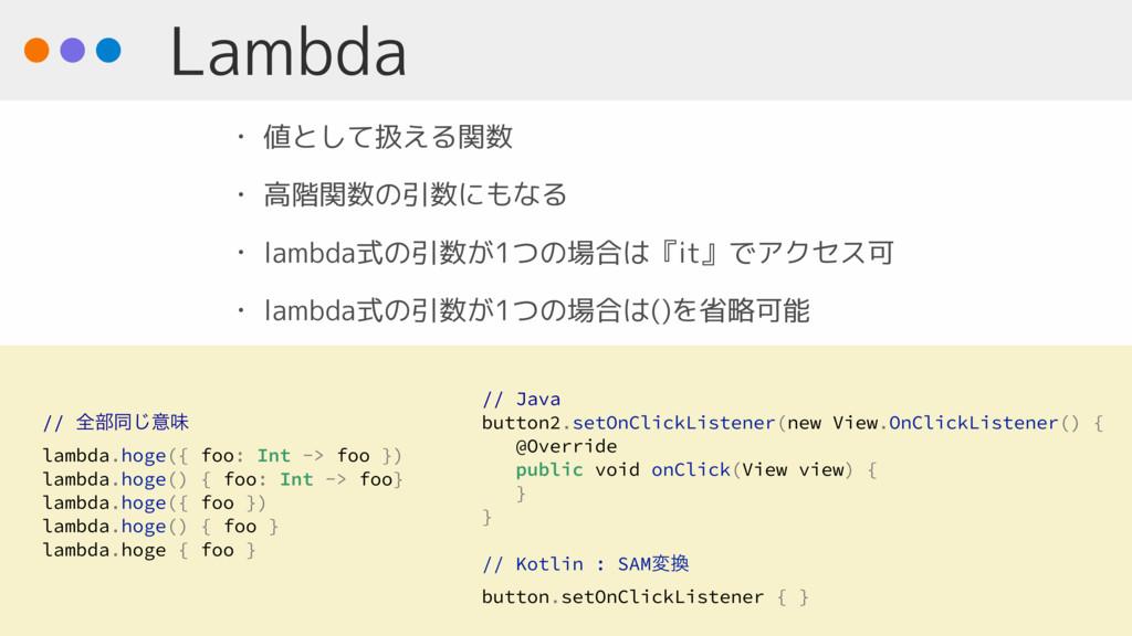 Lambda • 値として扱える関数 • 高階関数の引数にもなる • lambda式の引数が1...