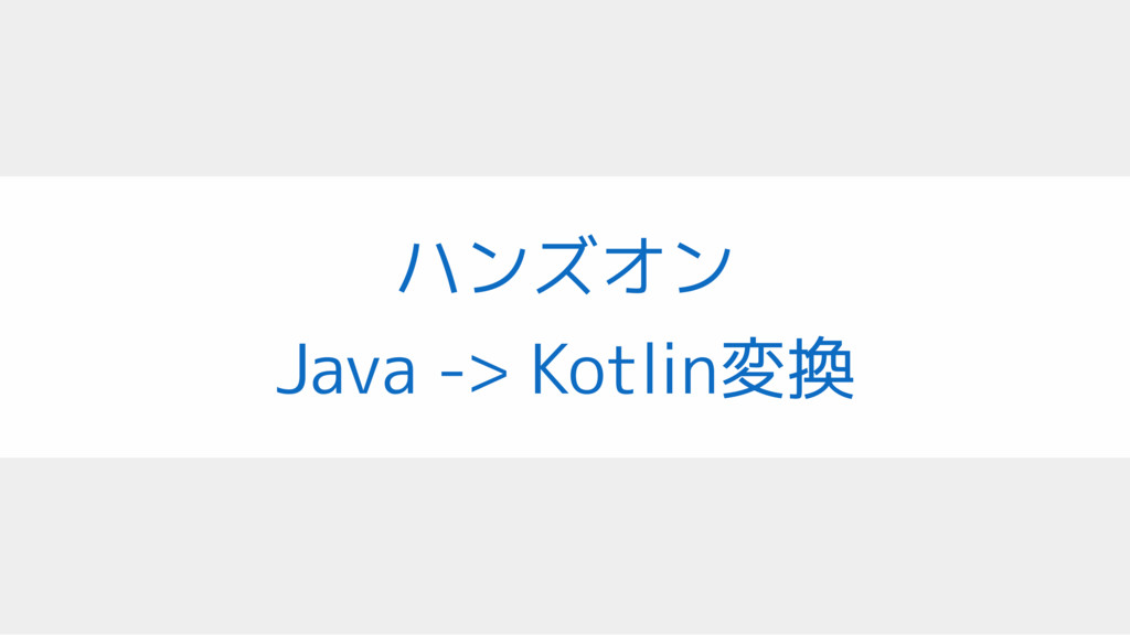 ハンズオン Java -> Kotlin変換