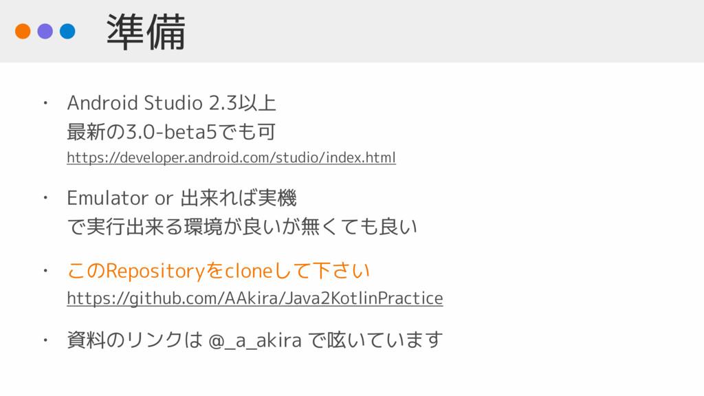 準備 • Android Studio 2.3以上 最新の3.0-beta5でも可 htt...