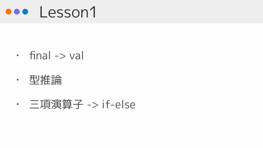 Lesson1 • final -> val • 型推論 • 三項演算子 -> if-else