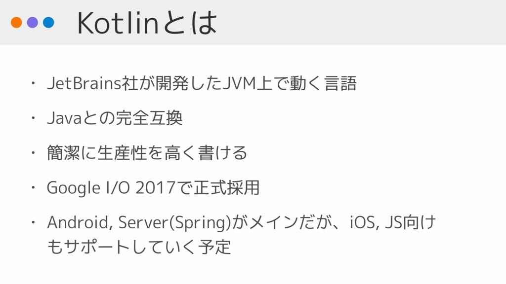 Kotlinとは • JetBrains社が開発したJVM上で動く言語 • Javaとの完全互...