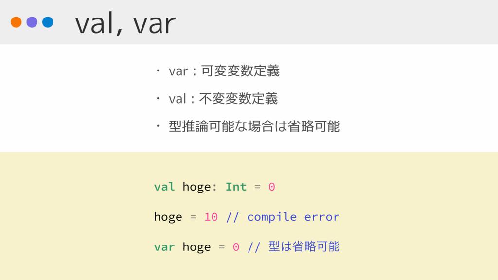 val, var • var : 可変変数定義 • val : 不変変数定義 • 型推論可能な...