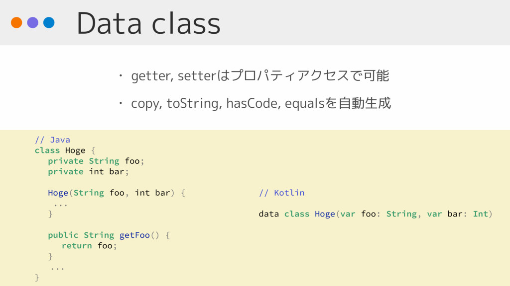 Data class • getter, setterはプロパティアクセスで可能 • copy...